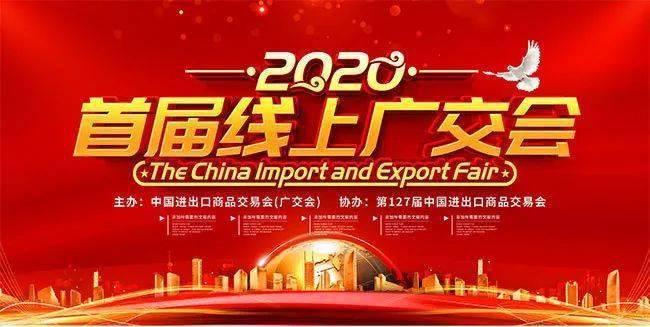 online canton fair