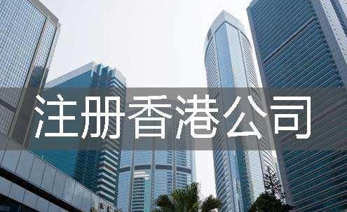 注册香港公司要多少钱?2020收费