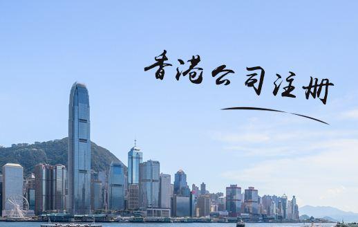 茂名注册香港公司